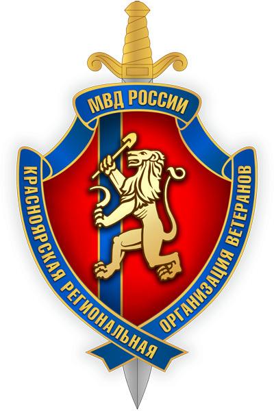Эмблема краевого Совета ветеранов ОВД и ВВ России